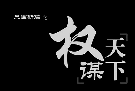 三国之权谋天下——业内第一部期权微电影