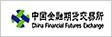中国金融期货交易所